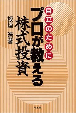 Hiroshi Itagaki