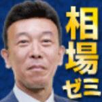 相場師朗氏の「相場ゼミ」の全貌を公開!